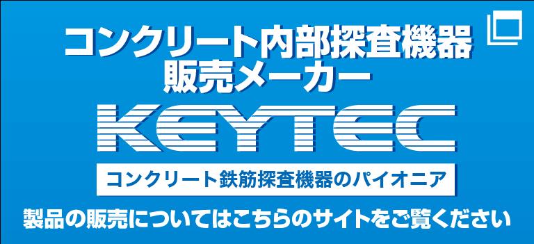 コンクリート内部探査機器のパイオニア KEYTEC株式会社