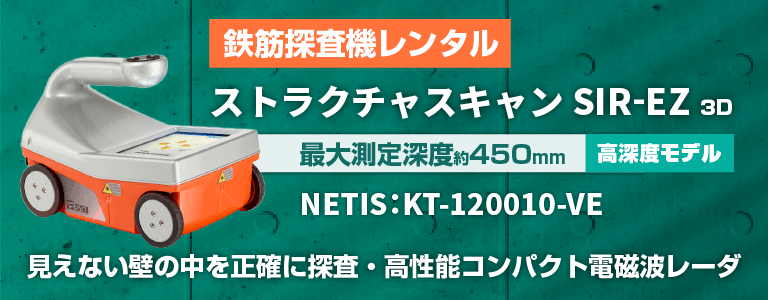 鉄筋探査機(電磁波レーダ)ストラクチャスキャンSIR-EZのレンタルならキーレント|KEYRENT株式会社