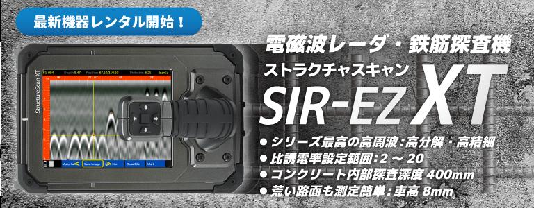 鉄筋探査機(電磁波レーダ)ストラクチャスキャンSIR-E XTのレンタルならキーレント|KEYRENT株式会社